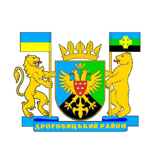 Дрогобицька районна державна адміністрація